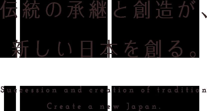 伝統の承継と創造が、新しい日本を創る。